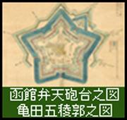 函館弁天砲台之図亀田五稜郭之図
