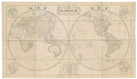 重訂万国全図 | 古地図コレクション(古地図資料閲覧サービス)